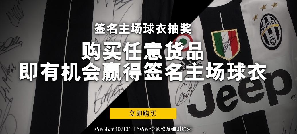 Juventus lança nova loja online para seus fãs chineses