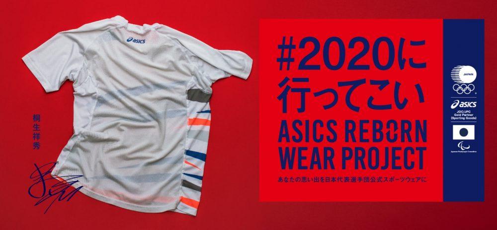 Asics apresenta linha de roupas sustentáveis de olho nos Jogos de Tóquio 2020