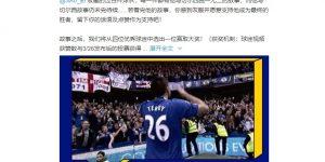 Chelsea bate audiência de 7.5 milhões de fãs em transmissão na China