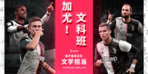 Juventus atrai mais de 11 milhões de pessoas em torneio online na China