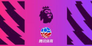 Premier League fecha acordo com a Tencent e volta ao mercado chinês