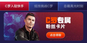 Cristiano Ronaldo torna-se embaixador de plataforma de vídeos chinesa